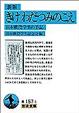 新版 きけ わだつみのこえ-日本戦没学生の手記 (岩波文庫)
