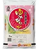 【精米】北海道産 白米 ゆめぴりか 2kg 平成29年産