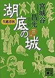呉越春秋 湖底の城 三 (講談社文庫)