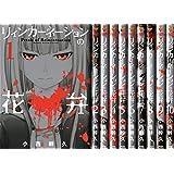 リィンカーネーションの花弁 コミック 1-10巻セット