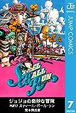 ジョジョの奇妙な冒険 第7部 モノクロ版 7 (ジャンプコミックスDIGITAL)