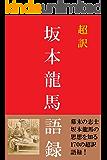 (超訳)坂本龍馬語録