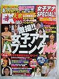EX大衆 女子アナSPECIAL!! 2009年 05月号増刊 [雑誌]