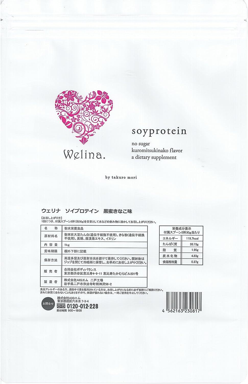 ウェリナ ソイプロテイン 黒蜜きなこ味  1kg B07657914J
