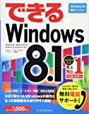 (無料電話サポート付)できる Windows 8.1 (できるシリーズ)