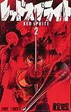 レッドスプライト 2 (ジャンプコミックス)