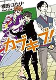 カブキブ! 3<カブキブ!> (角川文庫)