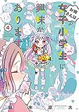 お姉さんは女子小学生に興味があります。(4) (バンブーコミックス)