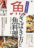 プロが教える魚のさばき方と魚料理