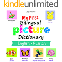 My First Bilingual Picture Dictionary English-Russian: Learn Basic Russian Words