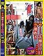 RMS-011 橋田貴光のAV女優ガチ撮り個人撮影14 悪用禁止!!言葉でイキまくる究極洗脳SEX 『野外トランス潮吹き失神ヨリ目ドM美少女』琥珀うた [DVD]