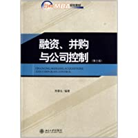 21世纪MBA规划教材:融资、并购与公司控制(第3版)