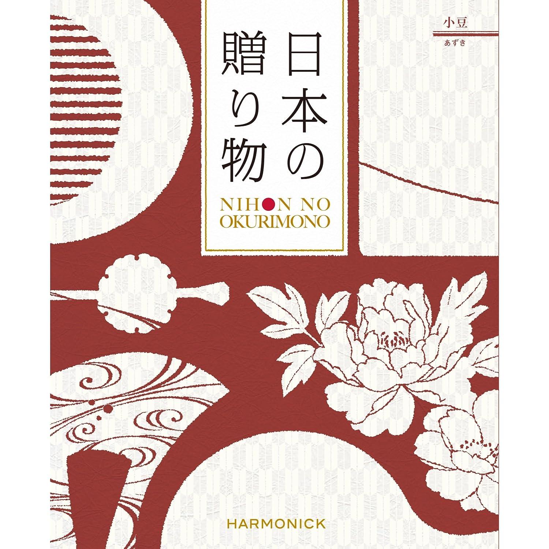 ハーモニック カタログギフト 日本の贈り物 小豆 (あずき) 包装紙:グレー B079T5HC3508 15,000円コース