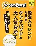 殿堂入りレシピも大公開! クックパッドの大人気おかず特選レシピを一冊にまとめました (扶桑社ムック)