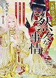 天都宮帝室の然々な事情 二五三番目の皇子、天降りて綺麗国の美人に婿入りすること (コバルト文庫)