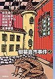 蝦蟇倉市事件2 (ミステリ・フロンティア)