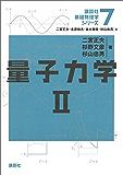 量子力学2 (講談社基礎物理学シリーズ)