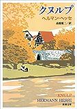 クヌルプ(新潮文庫)
