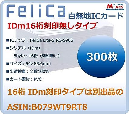 Amazon.co.jp: 300枚【白無地 刻印無し ※IDm未開示】フェリカカード ...