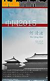 中国2015 中国 ─ 何 清漣