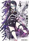 プランダラ(4) (角川コミックス・エース)