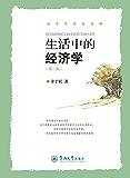 生活中的经济学(第三版) (经济学普及读本)