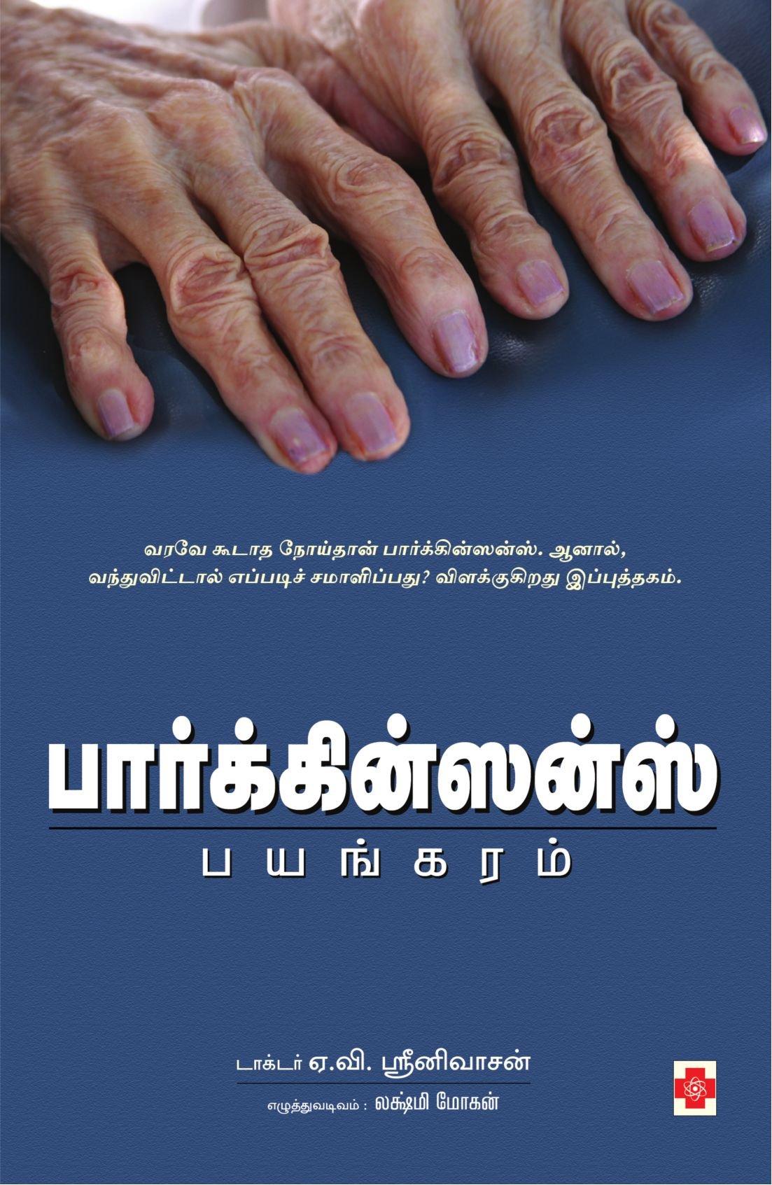 Read Online Parkinson's Bayangaram (Tamil Edition) PDF