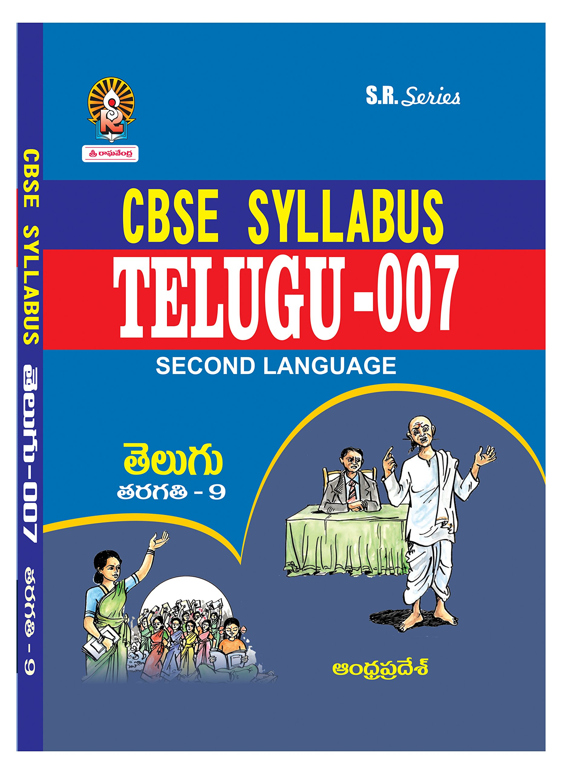 CBSE Syllabus 9th Telugu-007: Amazon.in: Sri Dhittakavi ...