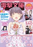 電撃文庫MAGAZINE 2019年8月号