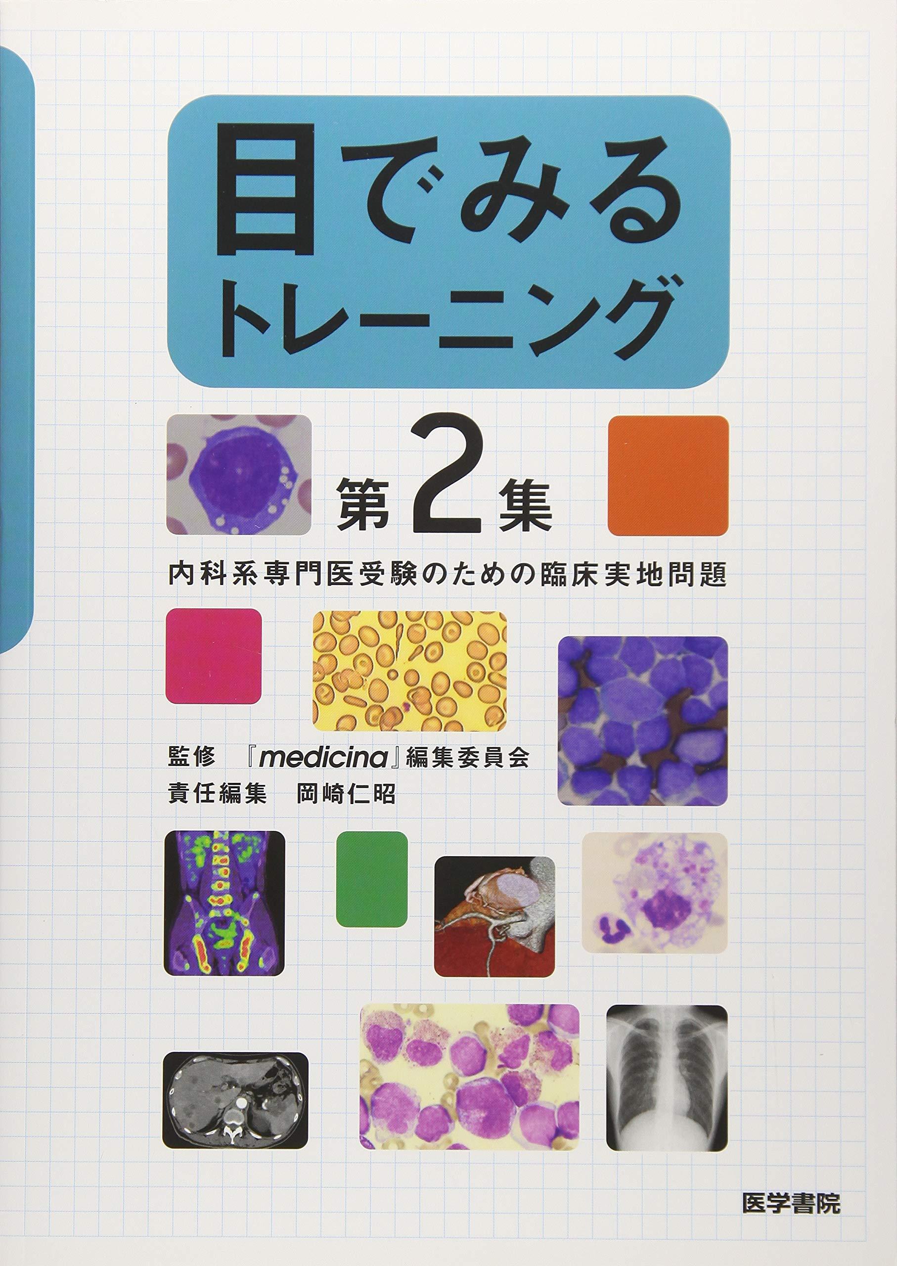 Download Me de miru torēningu. Dai 2-shū, Naikakei senmon'i juken no tame no rinshō jitchi mondai PDF