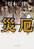 災厄 (角川文庫)