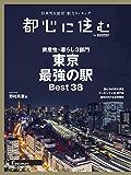 都心に住む by SUUMO 2019年 06月号 [雑誌] (バイスーモ)
