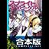 【合本版】スプライトシュピーゲル 全4巻 (富士見ファンタジア文庫)