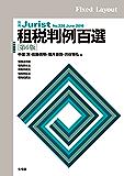 租税判例百選(第6版) 別冊ジュリスト
