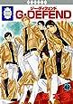 G・DEFEND(49) (冬水社・ラキッシュコミックス) (ラキッシュ・コミックス)