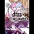 Re:ゼロから始める異世界生活 2 (MF文庫J)