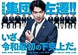 【Amazon.co.jp限定】集団左遷!! Blu-ray (ビジュアルシート付)