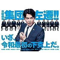 集団左遷!! DVD