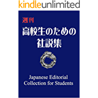 Japanese Editorial Collection for Students 113+112+111 (Japanese Edition)