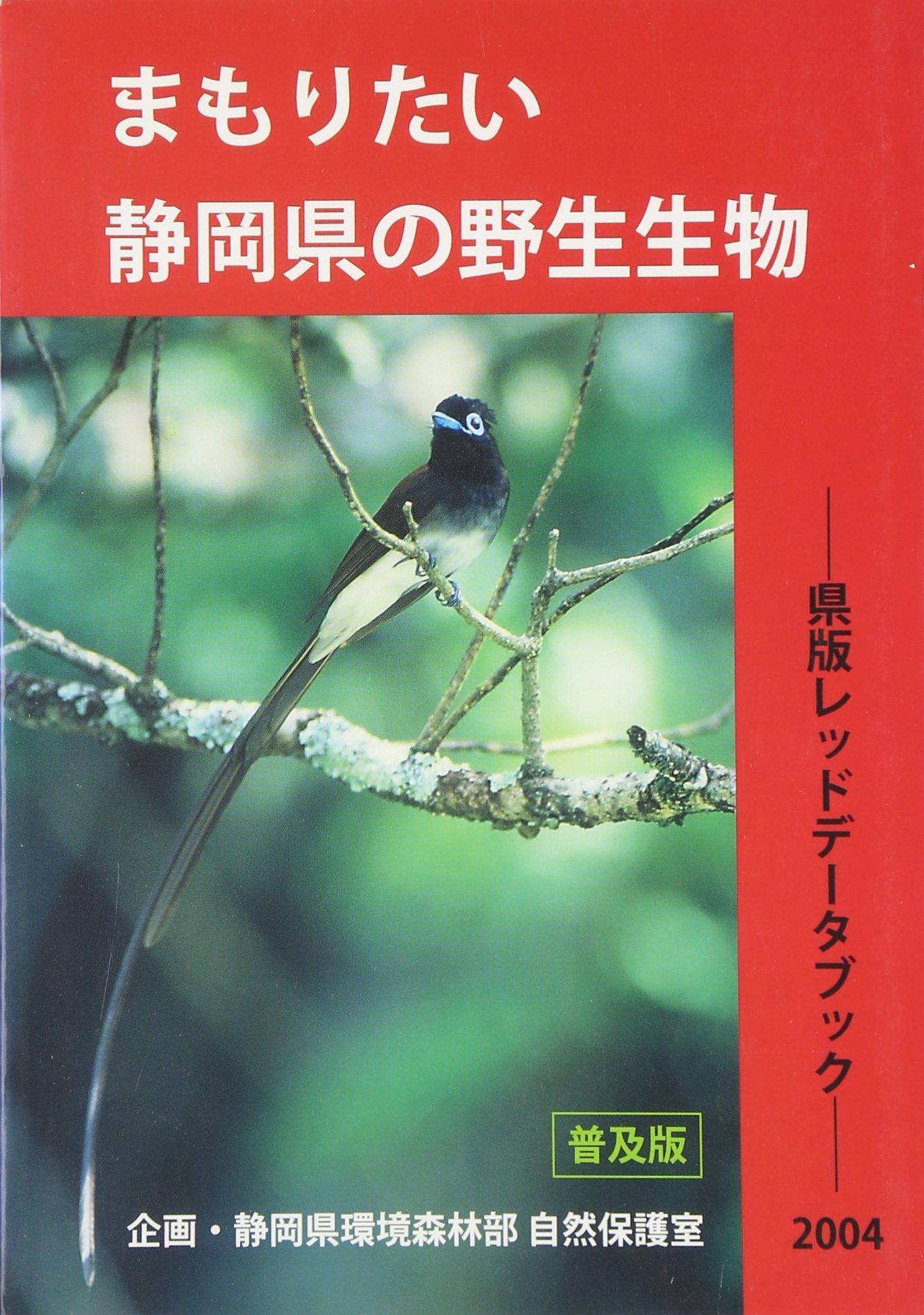 Download Mamoritai shizuokaken no yasei seibutsu : Kenban reddo dēta bukku : Fukyūban. 2004. pdf