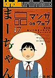 マンガ on ウェブ第7号 side-A [雑誌] (佐藤漫画製作所)