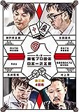 麻雀プロ団体日本一決定戦 第3節 4回戦 [DVD]