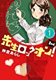 先生ロックオン! 2nd 1 (バンブーコミックス)