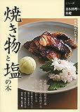 焼き物と塩の本 (シリーズ日本料理の基礎)
