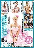 超絶可愛い外国人ソープ嬢が最高級の日本のおもてなし 4時間 [DVD]