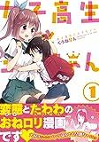 女子高生と王子ちゃん(1) (百合姫コミックス)