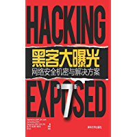 黑客大曝光:网络安全机密与解决方案:(第7版)