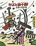 かぶと四十郎―お昼の決闘の巻
