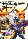 神代の島の魔法戦士―魔法戦士リウイ ファーラムの剣 (富士見ファンタジア文庫)