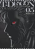 T-DRAGON5(ヒーローズコミックス)